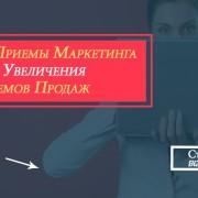 Приемы маркетинга