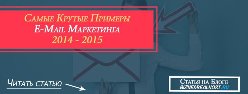 примеры e-mail маркетинга