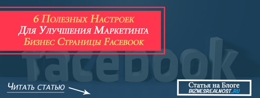 страница в Facebook