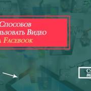 Видео на Facebook