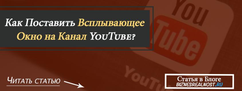 Всплывающая кнопка подписки на YouTube.