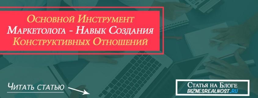 инструмент маркетолога