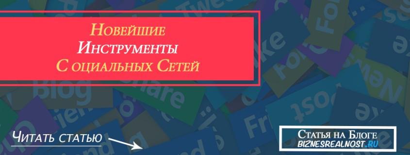 инструменты социальных сетей