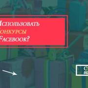 конкурсы в Facebook