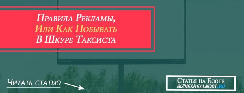 правила рекламы