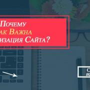 методы раскрутки сайтов