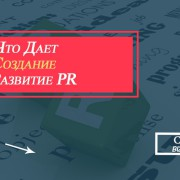 развитие PR