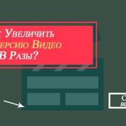 Как увеличить конверсию видео