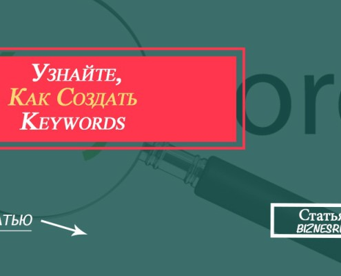 как создать Keywords